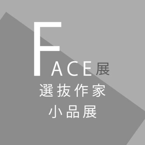 FACE展選抜作家小品展