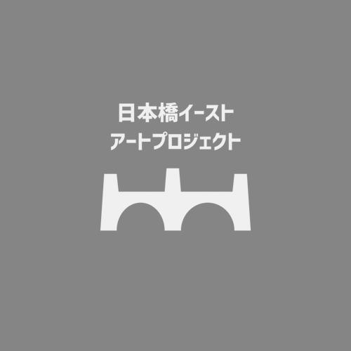 日本橋イーストアートプロジェクト